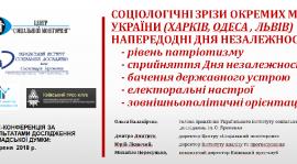 Соціологічні зрізи окремих міст України (Харків, Одеса, Львів) напередодні Дня Незалежності