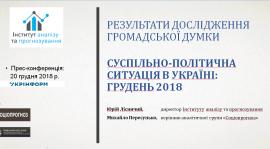 РЕЗУЛЬТАТИ дослідження громадської думки Суспільно-політична ситуація в Україні: грудень 2018