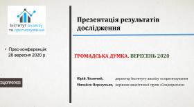 ГРОМАДСЬКА ДУМКА. ВЕРЕСЕНЬ 2020