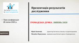 ГРОМАДСЬКА ДУМКА. ЛИПЕНЬ 2020