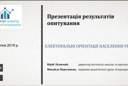 Гаряча соціологія:  Хто фаворити парламентських виборів